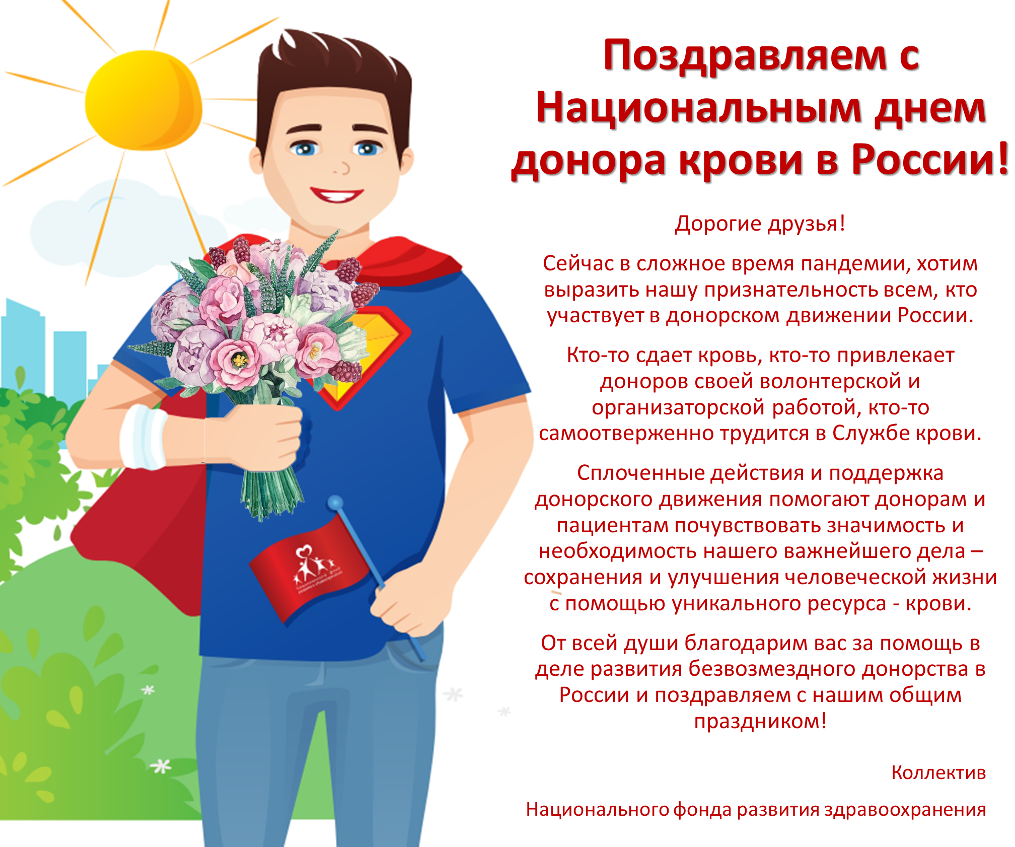 Поздравление донору мужчине