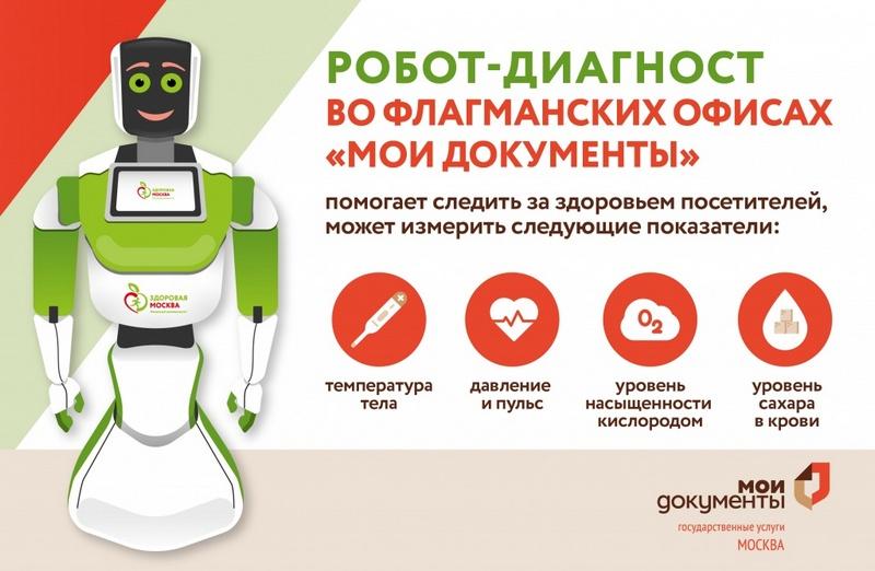 banner_robot_diagnost_2-kopiya-2-copy-3